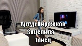 Артур Пирожков Зацепила танец под песню