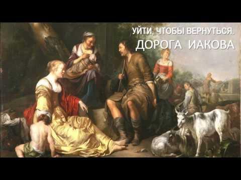 ДЕТАЛИ с Игорем Мартыновым. Уйти, чтобы вернуться.  История Иакова