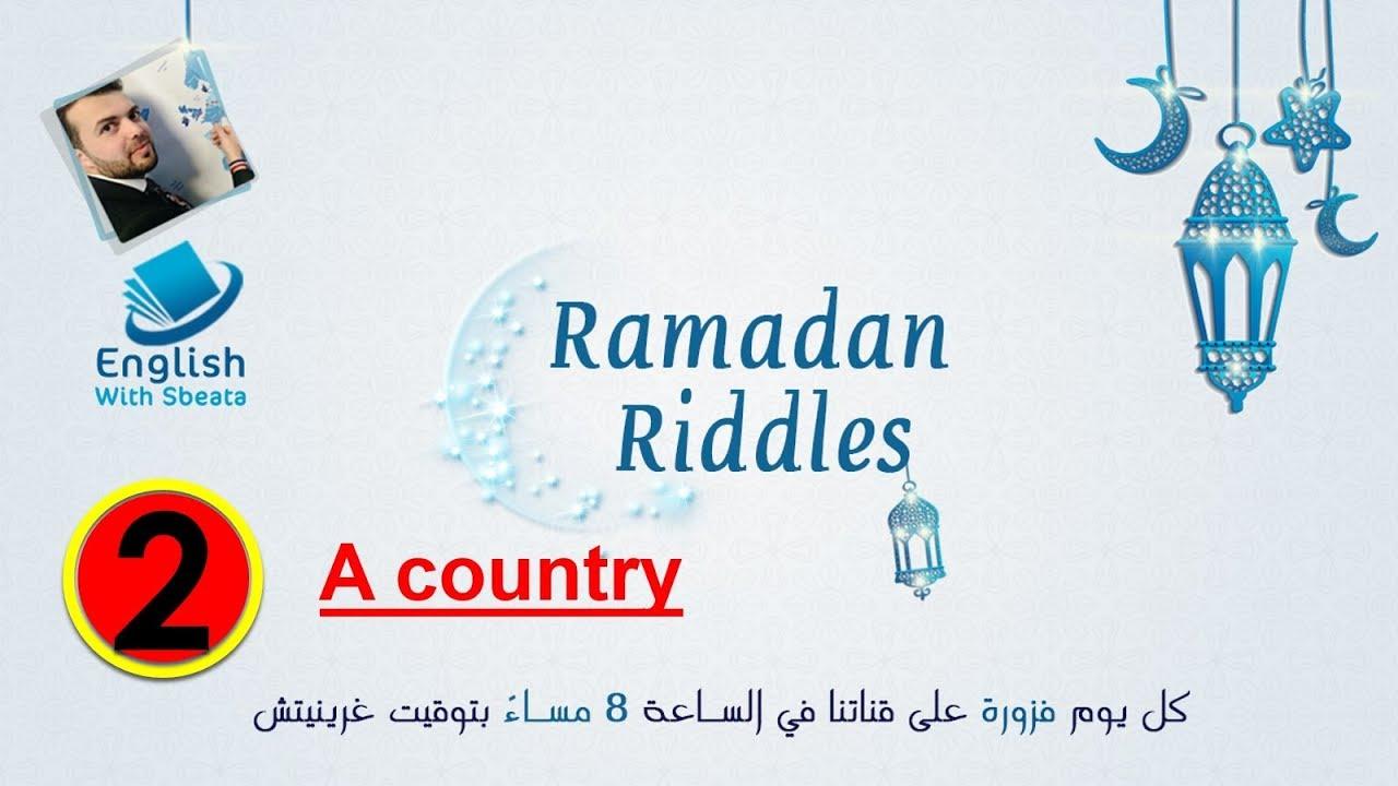 فوازير رمضان بالإنجليزية - 2 تعلم الانجليزية مع فوازير رمضان riddles