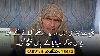 Chiniot:Burhi ama insaf ke liye dar ba dar thokray khanay ke bad media per agai sab kuch bta dia