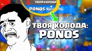 Испытание с PONOS-деками в Clash Royale
