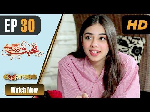 Mohabbat Zindagi Hai - Episode 30 | Express Entertainment Dramas