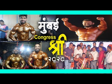Mumbai Congress Shree 2020 Bodybuilding Competition In India