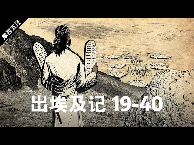出埃及记 下集 - The Book of Exodus Overview Part 19-40