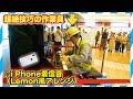 【ピアノ即興】iPhoneの着信音を米津玄師のLemon風にアレンジしてみたww(street piano performance in Tokyo )超絶技巧