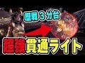 【MHW】歴戦バゼルギウス3分台!貫通ライトボウガンが簡単で超火力で強い!おすすめ装備とスキル解説【モンハンワールド】