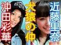 【不仲ガクブル】NMB48近藤里奈「チームM沖田彩華あーぽんのダンスのことで・・・」