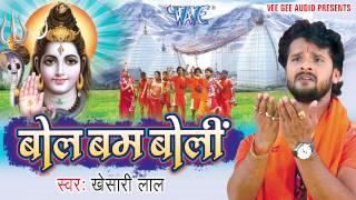 HD काँवर हिलोरा मारे - Kanwar Hilora Mare - Khesari Lal - Bol Bum Boli - Bhojpuri Kanwar Songs 2015