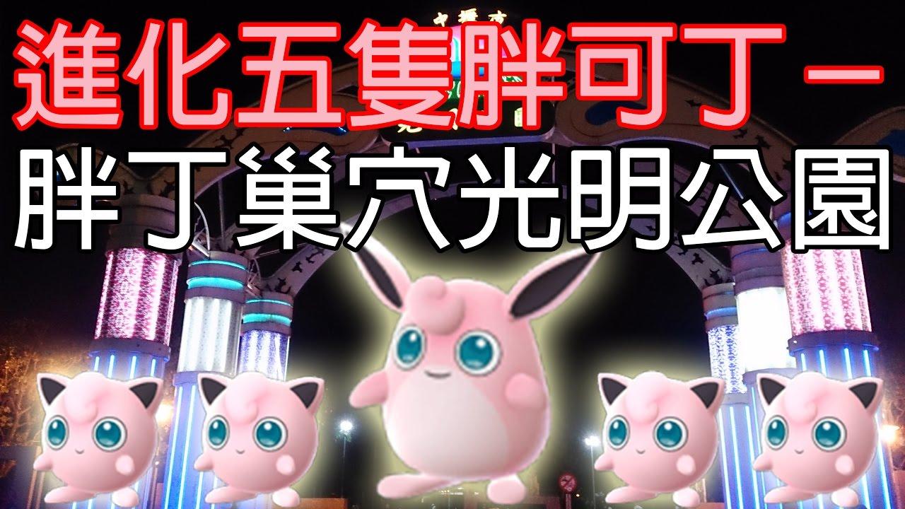 【Pokémon Go】進化5隻胖可丁!胖丁巢穴中壢光明公園 - YouTube