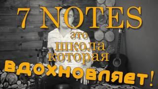 Школа музыки в Подольске 7 Notes - 7нот . Промо видео .Первый урок бесплатно