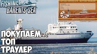 Fishing: Barents Sea - Покупаем ТОП корабль! Прошел игру?!