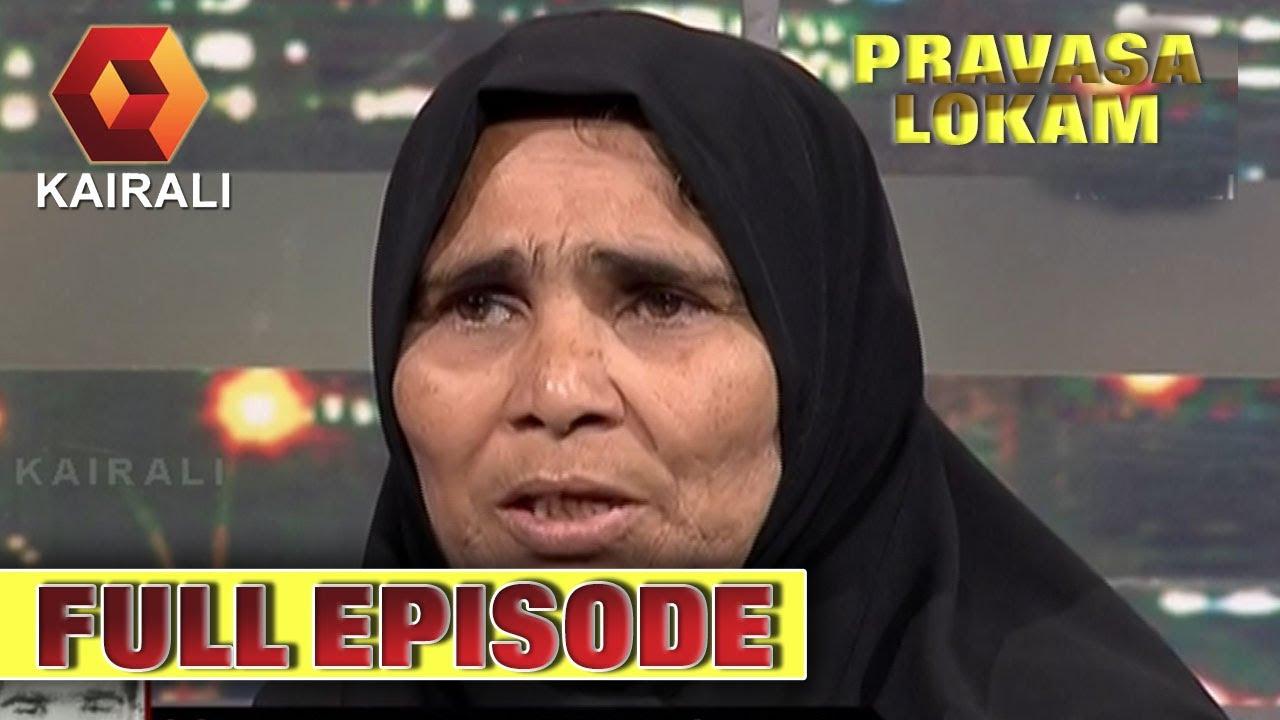 pravasalokam-21st-july-2017-full-episode
