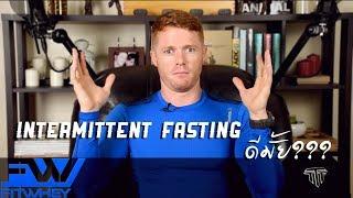 TTF EP 2: IF (Intermittent fasting) คืออะไร ดีมั้ย