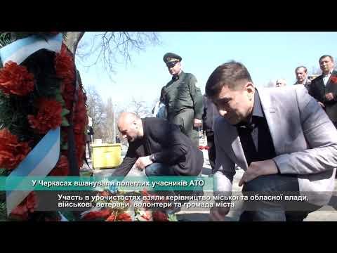 Телеканал АНТЕНА: У Черкасах вшанували полеглих учасників АТО