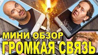 """Громкая связь: мнение о фильме от """"Что за кино?"""""""