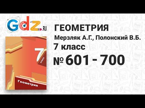 № 601-700 - Геометрия 7 класс Мерзляк