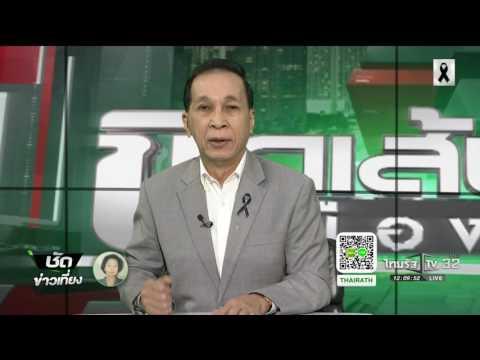 ย้อนหลัง ขีดเส้นใต้เมืองไทย  ฟื้นฟูเยียวยาภาคใต้งานใหญ่รัฐบาล    17-01-60   ชัดข่าวเที่ยง