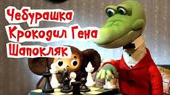 Сборник мультиков: Чебурашка и Крокодил Гена   Cheburashka and Gena the Crocodile russian cartoon