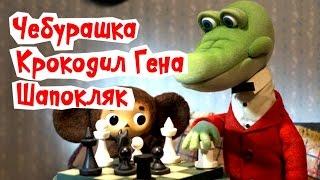 Download Сборник мультиков: Чебурашка и Крокодил Гена | Cheburashka and Gena the Crocodile russian cartoon Mp3 and Videos
