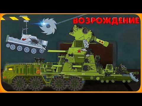 Возрождение - Мультики про танки