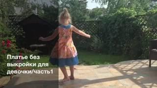Как сшить сарафан для девочки без выкройки / мастер класс(У всех есть любимы вещи, которые хочется одевать и одевать снова. Есть они и моей маленькой дочки. Как влезет..., 2016-06-24T13:32:31.000Z)