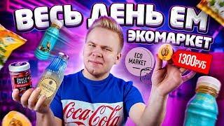 Весь день ем продукты ЭКОМАРКЕТ / Самый Экологичный магазин в Стране! / Почему так ДОРОГО?