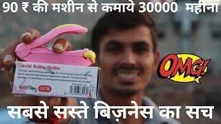 90 ₹ की मशीन से हर महीने कमाये 30000 रुपये,home based business ideas,small investment business idea
