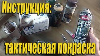Как покрасить оружие и снаряжение в камуфляж или все о тактической окраске(Krylon CAMO http://bit.ly/1r7wu9J 0:01 Сегодня будем красить лазерный дальномер! 0:24 Для это я обычно использую ножницы,нож..., 2014-01-15T16:02:32.000Z)