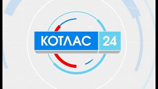 15 10 2021 Новости Котлас 24