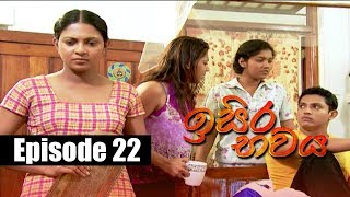 Isira Bawaya | ඉසිර භවය | Episode 22 | 31 - 05 - 2019 | Siyatha TV Thumbnail