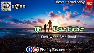ពុក Dear..Father - SmallWorld SmallBand [ Official Audio ]