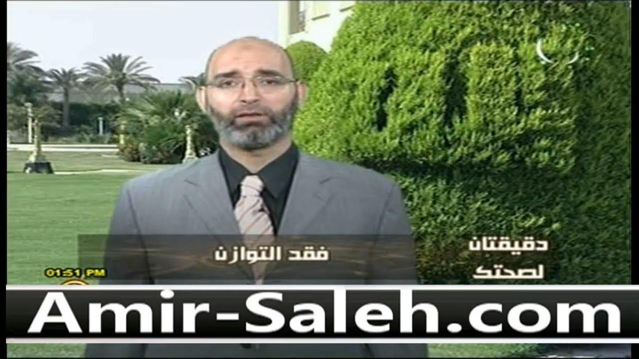 فقد التوازن | دقيقتان لصحتك | الدكتور أمير صالح
