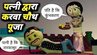 Karva Chauth funny video / करवा चौथ पूजा / Pm Toons / funny videos / Kanpuriya jokes