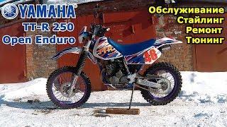 Yamaha TT-R 250 Open Enduro, полностью подготовлен к мотосезону, готов в бой.