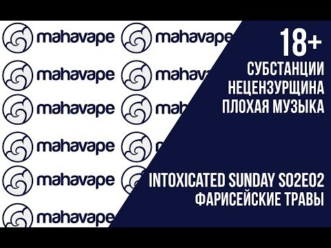 Intoxicated Sunday S02E02 — Фарисейские травы
