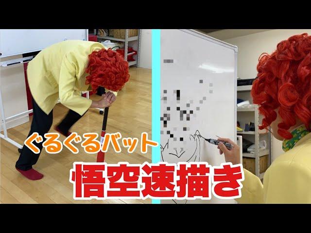 アイデンティティ田島による野沢雅子さんのぐるぐるバット悟空速描き