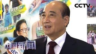 [中国新闻] 蓝营人士质疑王金平回归是走投无路 | CCTV中文国际