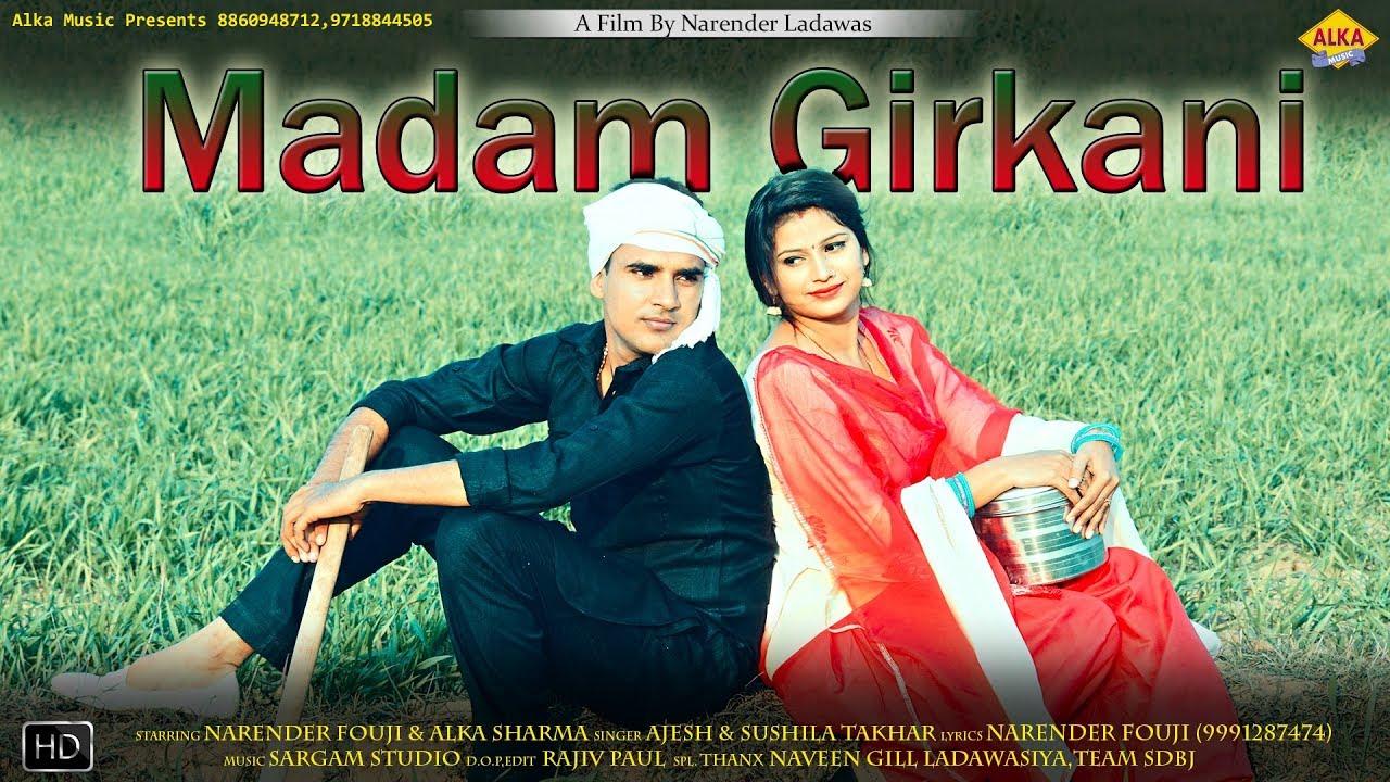 ✓New Haryanvi Song 2018 || मैडम गिरकानी || Madam Girkani || Narender Fouji  || Alka Sharma