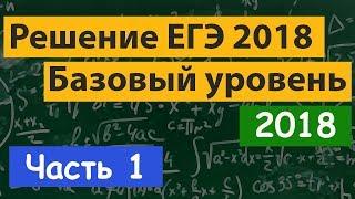 Решение ЕГЭ по математике базовый уровень. Демонстрационный (демо) вариант 2018.  Часть 1.