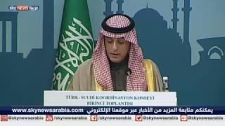 توافق سعودي تركي بشأن العديد من قضايا المنطقة