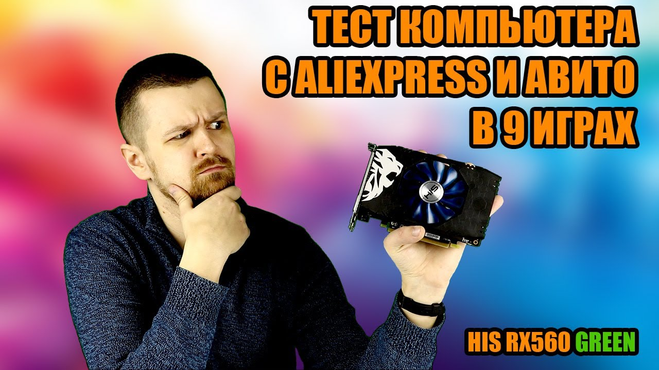 Тестирование Intel Xeon E5-2640 + HIS RX560 Green в 9 играх (комп с AliExpress и Авито)