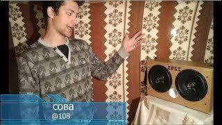 портативная Bluetooth колонка ''Сова'' своими руками do-it-yourself portable Bluetooth speaker ''Owl''