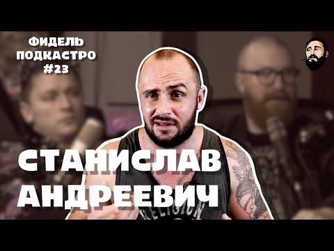 Станислав Андреевич - Наркотики, Тюрьма, Отношение к жизни / ФидельПодкастро #23