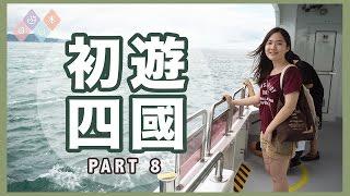 【貝遊日本】初遊日本四國 PART 8 (鳴門漩渦,渦之道)