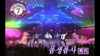 젝스키스 SECHSKIES - 폼생폼사 (TV가요20)