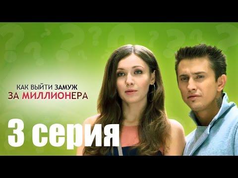 Как выйти замуж за миллионера - 3 серия / Сезон 1 / Сериал / HD 1080 / МАРС МЕДИЯ