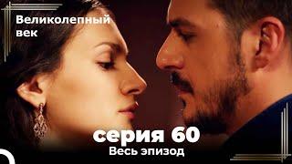 Великолепный век серия 60
