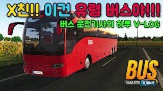 Single-handed bus driver's daily honey jam guarantee [head] screenshot 5