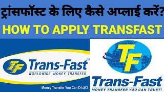 How to apply trancefast/How to transfer money via Transfast/How to apply Western Union/How to apply