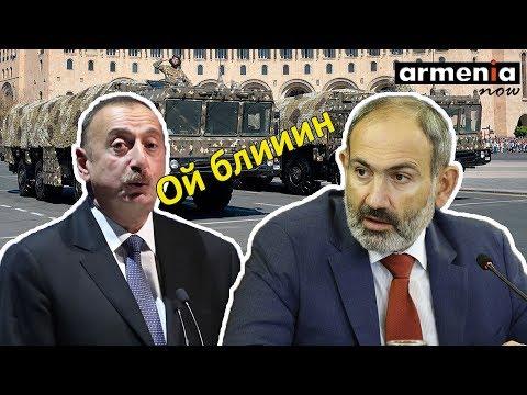 Военный сюрприз Армении. О чем думает Алиев?